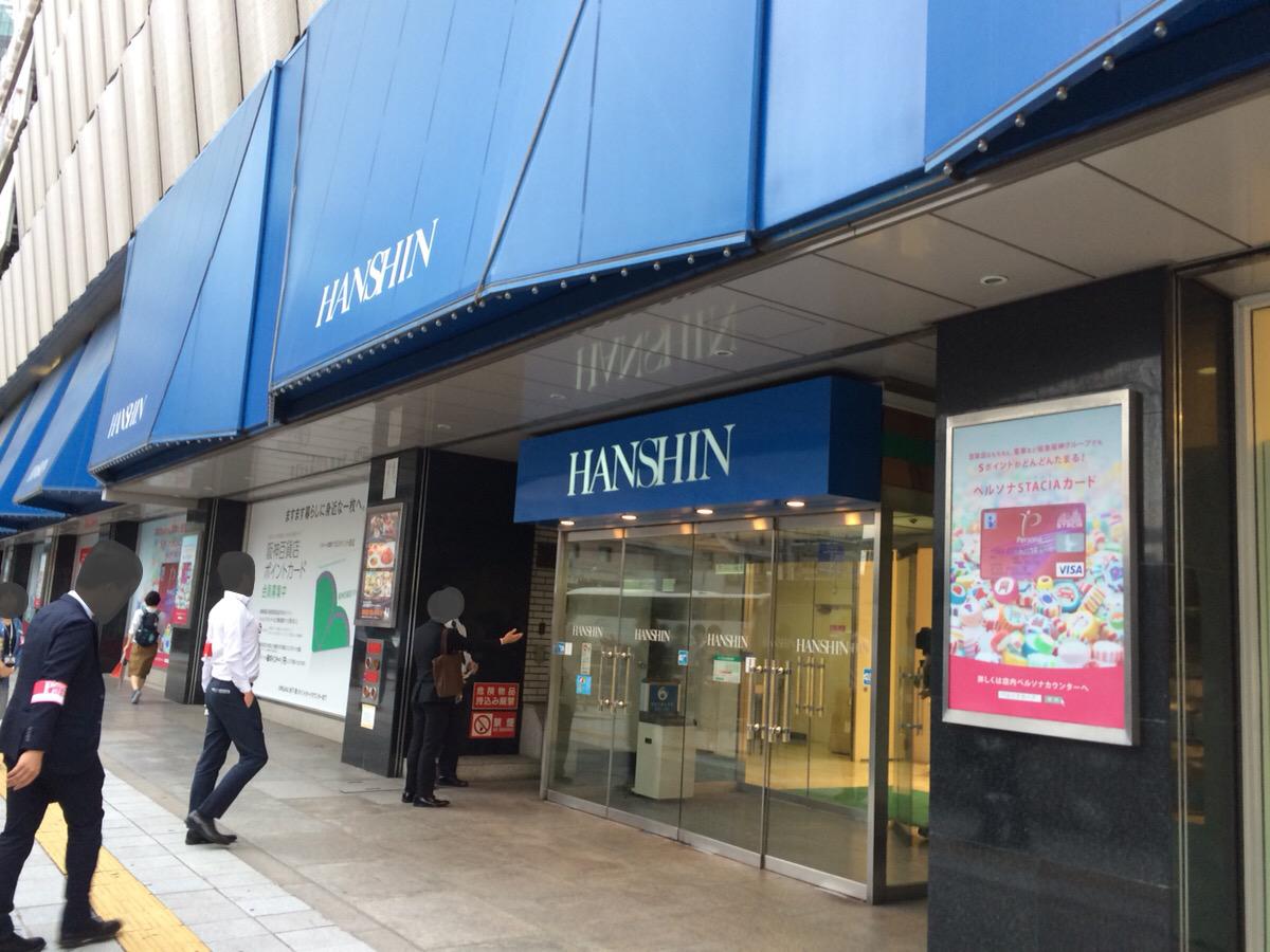 思い出の阪神百貨店