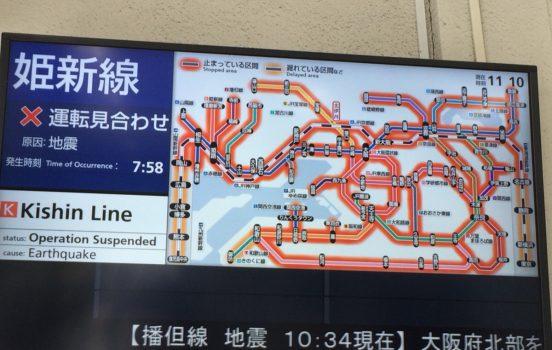 今朝発生した大阪の地震